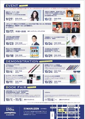 日本橋で働くビジネスパーソンのためのイベント月間  日本橋ビジフェス  NIHOMBASHI BUSINESS  FESTA