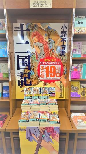 まもなく発売!!十二国記新作発売カウントダウンフェア