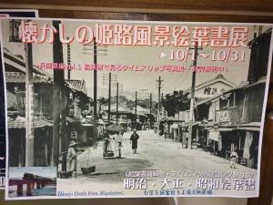 懐かしの姫路風景絵葉書展