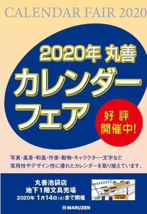 2020年 丸善カレンダーフェア