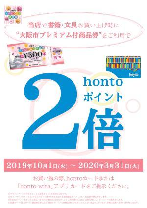大阪市プレミアム付商品券をご利用でhontoポイント2倍キャンペーン!