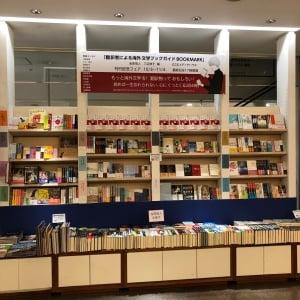 CCCメディアハウス刊『翻訳者による海外文学ブックガイドBOOKMARK』刊行記念フェア
