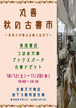 丸善 秋の古書市開催!