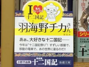 10月12日『十二国記』18年ぶりの新作長編発売!