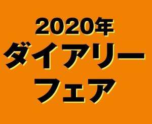 年末年始の準備はお早めに!売場を拡大していよいよ2020年ダイアリーフェア