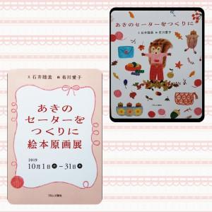 【8F児童書】『あきのセーターをつくりに』(ブロンズ新社)絵本原画展