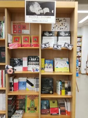 【9F芸術】『ギャングスター・ラップの歴史 スクーリー・Dからケンドリック・ラマーまで』(DU BOOKS)刊行記念フェア