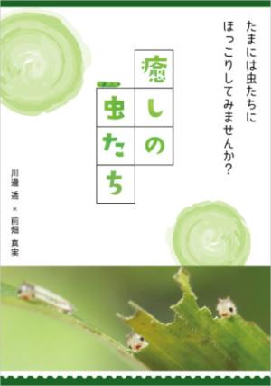 トークイベント『虫を愛でる休日~神戸編~』