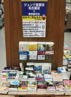 読まずに死ねるかフェア2019 ジュンク堂書店名古屋店×東京創元社