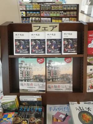 【現神戸市長によるエッセイ集】「神戸残影」(神戸新聞総合出版センター)