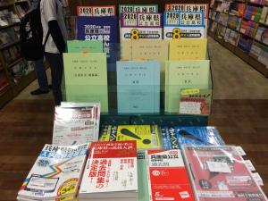 兵庫県版公立高校入試対策フェア