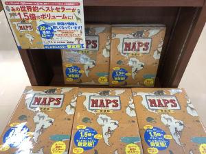 『MAPS 新・世界図絵 愛蔵版』パネル展 (イベント開始日変更 11/3~)