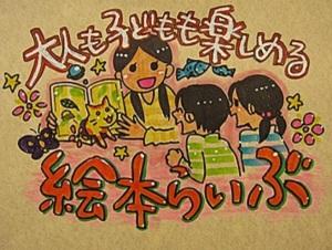 絵本らいぶ~大人も子どもも楽しめる絵本の世界~