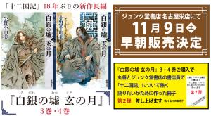『十二国記 白銀の墟 玄の月3、4巻』早朝販売&フェア