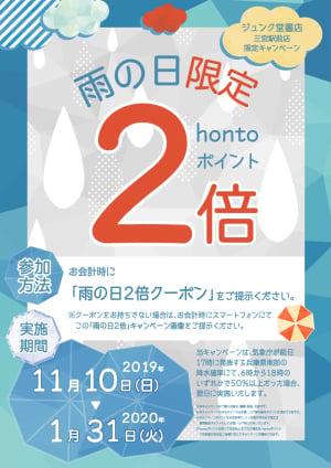 雨の日限定!hontoポイント2倍キャンペーン【三宮駅前店限定】