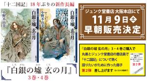 十二国記シリーズ最新刊 早朝販売