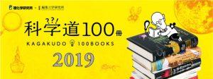 科学道100冊