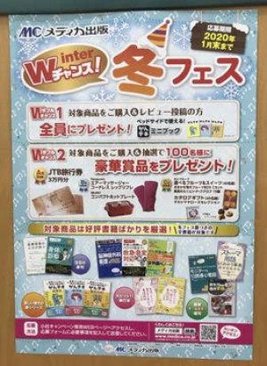 【6F医学】メディカ出版の冬フェス