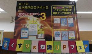 【6F医学】じほうのくすりの知識UPフェア2019