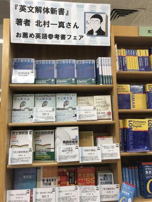 【8F語学】『英文解体新書』著者・北村一真さんお薦め英語参考書フェア