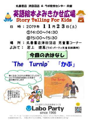【11/23 14時~】英語絵本 よみきかせ会 開催!①