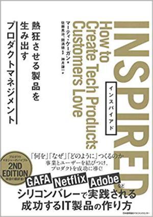 日本能率協会マネジメントセンター刊「INSPIRED 熱狂させる製品を生み出すプロダクトマネジメント」発売記念トークイベント