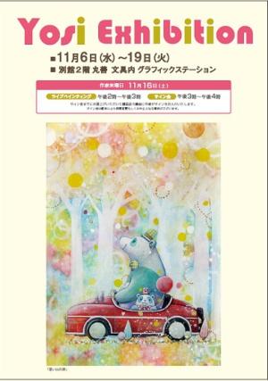 Yosi  Exhibition ~Yosi作品展~