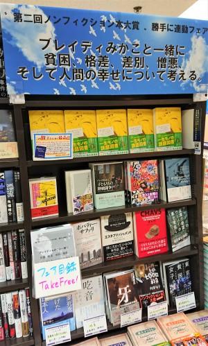 第2回ノンフィクション本大賞、勝手に連動フェア開催!