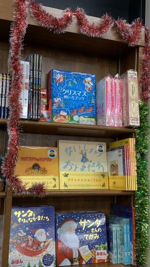 【聖夜に絵本を...】クリスマス絵本フェア