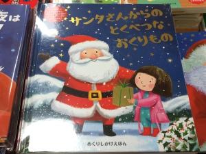クリスマス絵本フェア2019