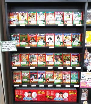 【試し読み可】マンガ日本の古典全店フェア