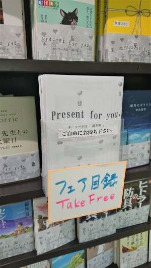Present for you キーワードは「贈り物」フェア