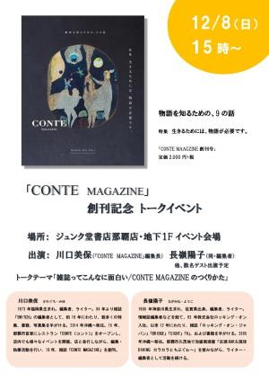 「CONTE MAGAZINE」創刊記念トークイベント