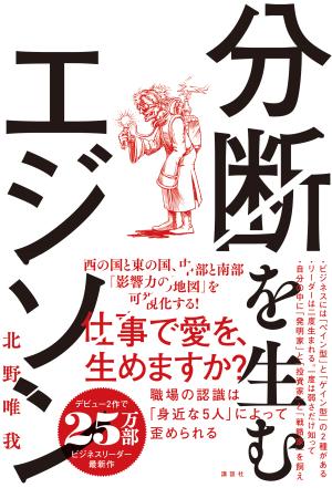 講談社『分断を生むエジソン』刊行記念 北野唯我さんトーク&サイン会