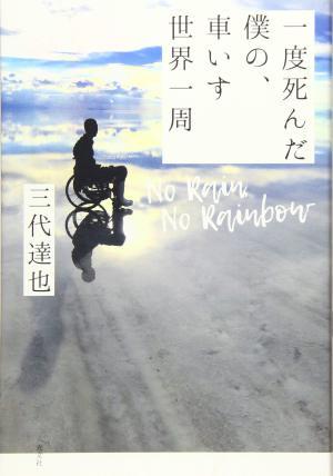 光文社刊「一度死んだ僕の、車いす世界一周」発売記念 三代達也さんトークイベント