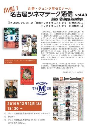 丸善・ジュンク堂ゼミナール 「出張!名古屋シネマテーク通信 vol.43