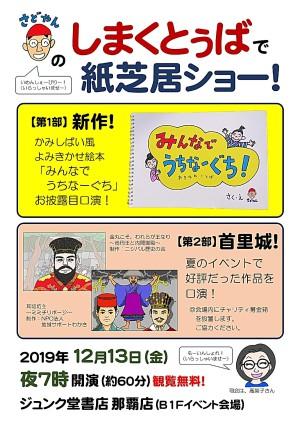 さどやんのしまくとぅばで紙芝居ショー!