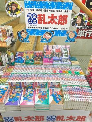 【B1Fコミック】『落第忍者乱太郎』完結記念 尼子先生33年間ありがとうフェア