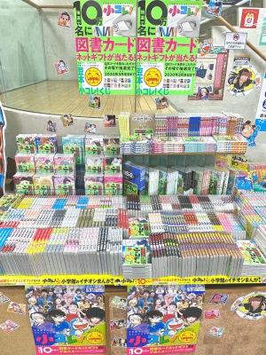 【B1Fコミック】小学館 小コレ2019-2020