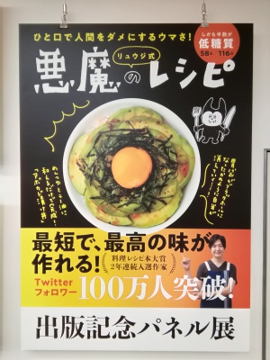 【2F実用】ライツ社『リュウジ式悪魔のレシピ』出版記念パネル展