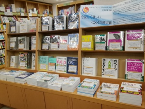 【6FPC】OSC&ジュンク堂書店池袋本店 特別連動企画 今読んで欲しいOSS関連書籍