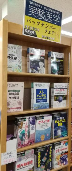 【6F医学】実験医学増刊バックナンバーフェア