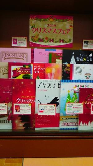 【心温まる本の贈り物】クリスマス・ブックフェア