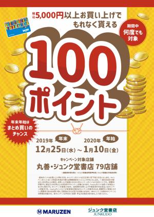 100ポイントプレゼント!年末年始 まとめ買いキャンペーン【79店舗対象】