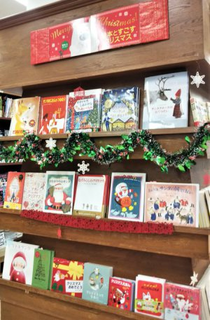 クリスマスに贈りたい 読みたい絵本