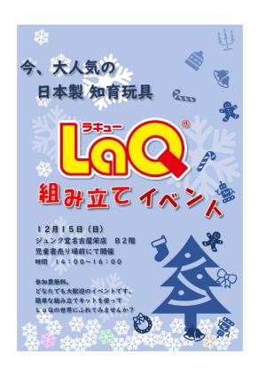 体験イベント『LaQでクリスマスオーナメントを作ろう!』