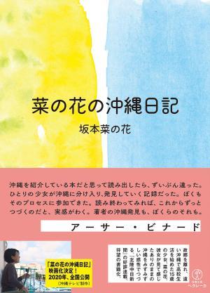 「ちむぐりさ 菜の花の沖縄日記」映画公開記念トークイベント