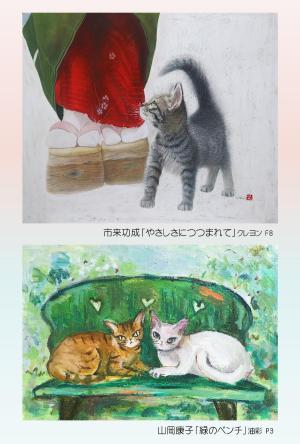 市来功成・山岡康子 絵画二人展 ~ 親愛なる猫たちへ ~
