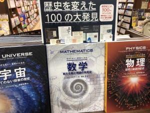「歴史を変えた100の大発見」フェア
