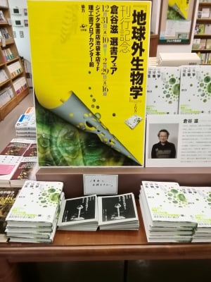 【7F理工】倉谷滋『地球外生物学』(工作舎)刊行記念ブックフェア